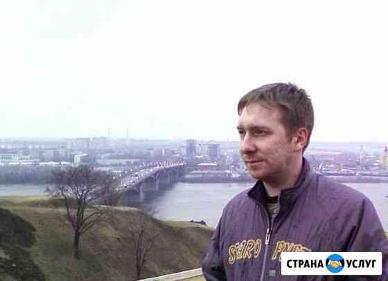Репетитор по английскому языку Нижний Новгород