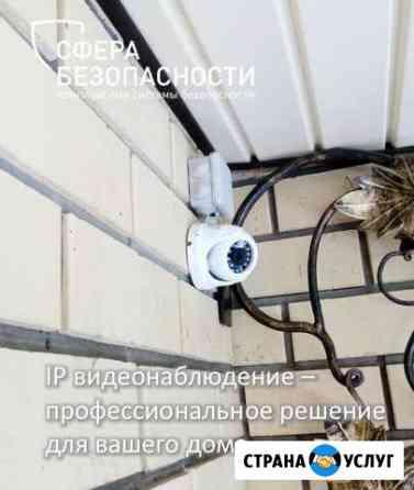 Ip видеонаблюдение - проф системы безопасности Ульяновск
