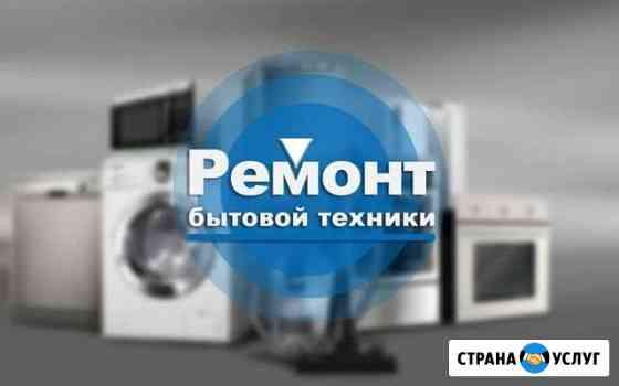 Ремонт стиральных машин, телевизоров и другой техн Каменск-Уральский