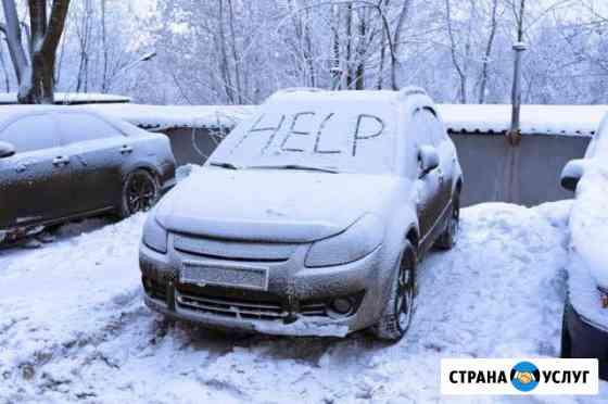 Прикурю, отбуксирую в сервис, Ваше авто Екатеринбург