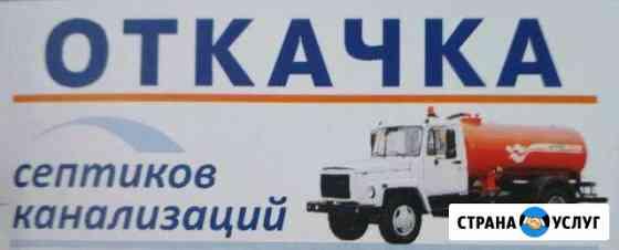 Откачка септиков, канализаций Киржач