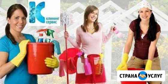 Уборка квартир, офисов, домов Челябинск
