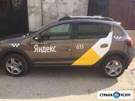 Наклейки яндекс такси 2019 г Ульяновск