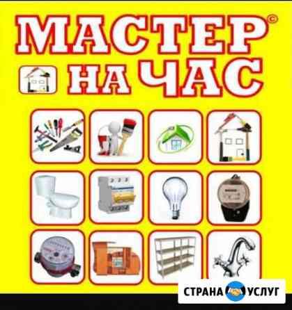 Электрика,сантехника Ремонт стиральных машин,посуд Воронеж