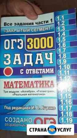 Репетитор Ноябрьск