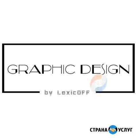 Разработка дизайна (логотипы/эмблемы) Смоленск