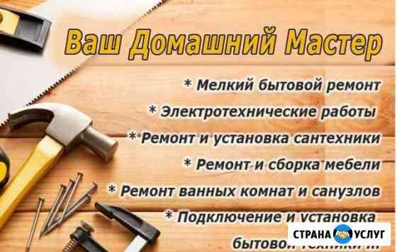 Мастер на час.Бесплатный выезд и консультация Киров