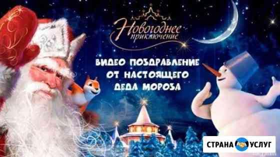 Именное видеопоздравление Деда Мороза Саранск