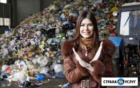 Вывоз мусора Апрелевка