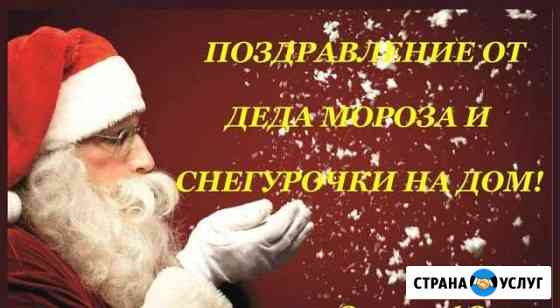 Дед Мороз и Снегурочка спешат к Вам на Праздник Омск