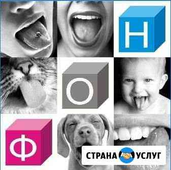 Логопед Ижевск