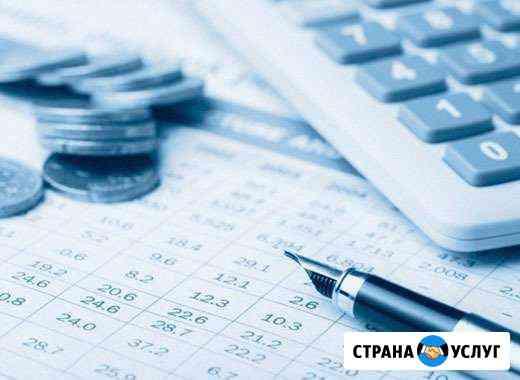 Финансовые консультации, аудитор, ведение бухучета Королев