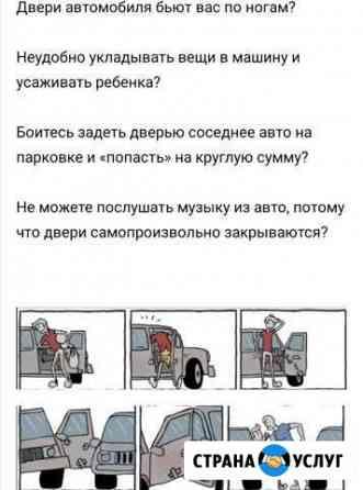 Восстановление фиксации дверей Чапаевск