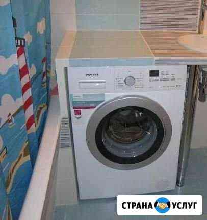 Ремонт стиральных машин. Выезд на дом Саратов