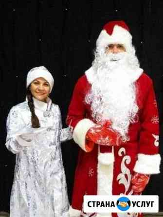 Дед Мороз и Снегурочка на дом Курск