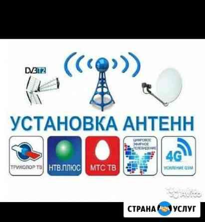 Установка, настройка антенн триколор тв, МТС тв, Н Оренбург