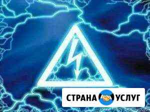 Электрик круглосуточно Калуга