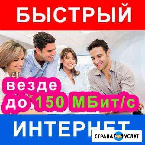 Очень быстрый интернет Кострома