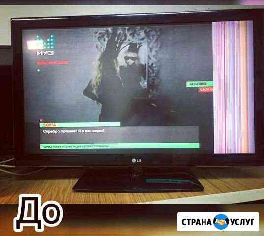Ремонт телевизора,ноутбука,телефона и смартфона Ростов-на-Дону