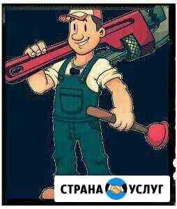 Сантехник универсал Волгоград
