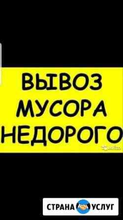 Вывоз мусора/Вывоз строительного мусора Калининград