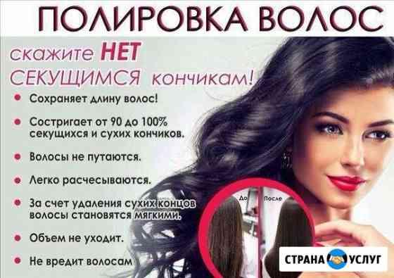 Парикмахер на дом. экономия Великий Новгород