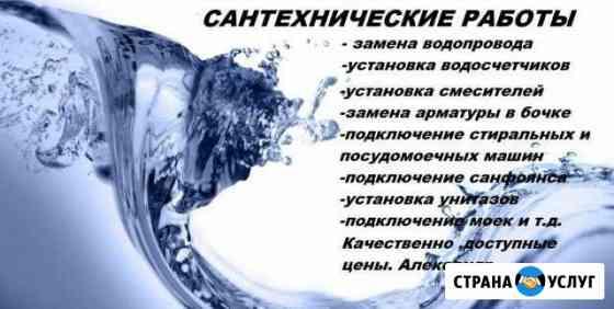 Умелый сантехник Комсомольск-на-Амуре