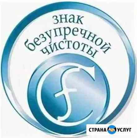 Чистка+Сушка Кемерово