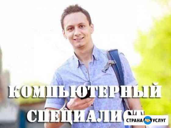 Компьютерная помощь. Ремонт ноутбуков и пк на дому Нижний Новгород