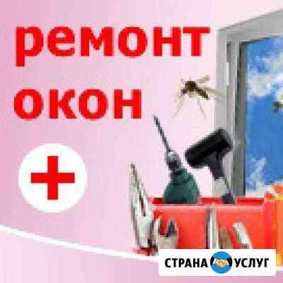 Ремонт пластиковых окон Грозный