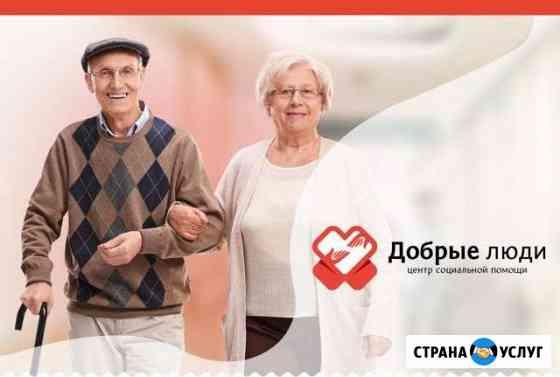 Сиделка, уход за пожилыми. Центр «Добрые люди Дв» Хабаровск