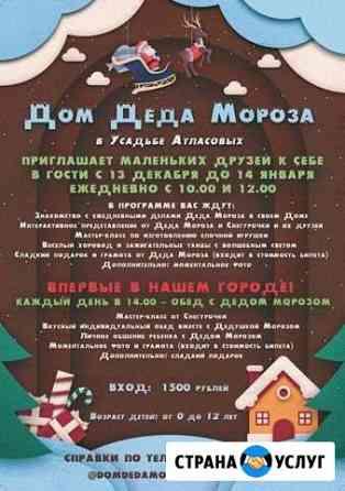 Дом Деда Мороза Якутск