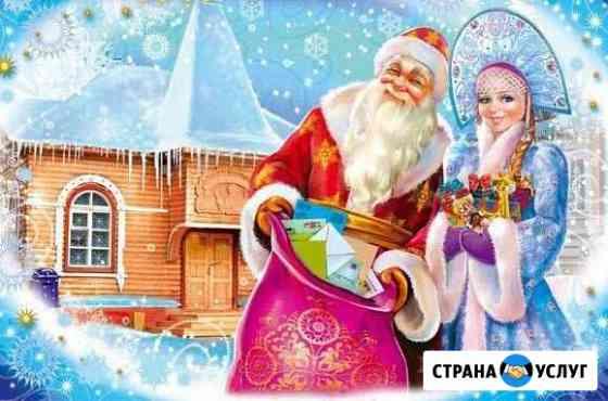 Дед Мороз в каждый дом Архангельск