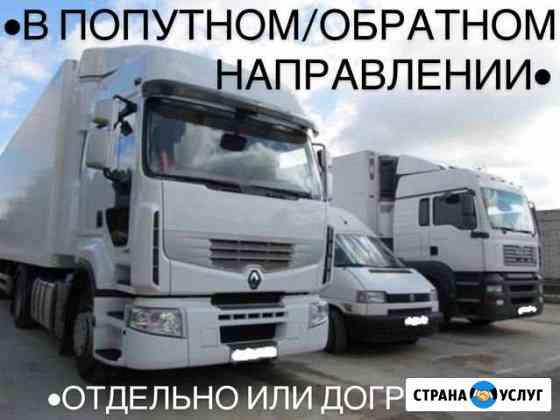 Грузоперевозки попутные из/в Лангепаса по РФ Лангепас