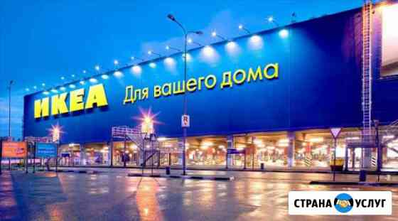 Доставка товаров из икеа (IKEA) по всей России Новосибирск