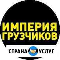 Услуги грузчиков-разнорабочих.Все виды работ Барнаул