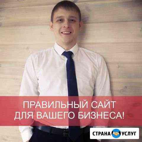 Создание сайта для Вашего бизнеса. Нижний Новгород Нижний Новгород