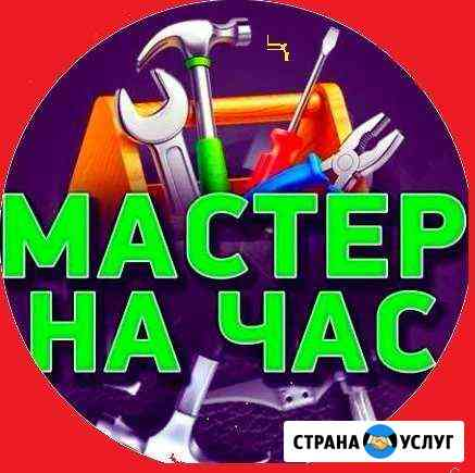 Сантехник.Электрик.Сборка мебели Ленинск-Кузнецкий