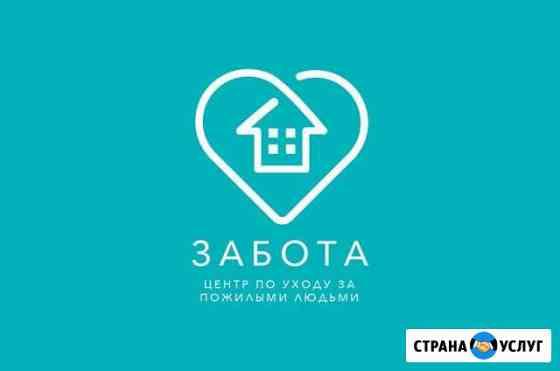Частный пансионат по уходу за пожилыми людьми Новосибирск