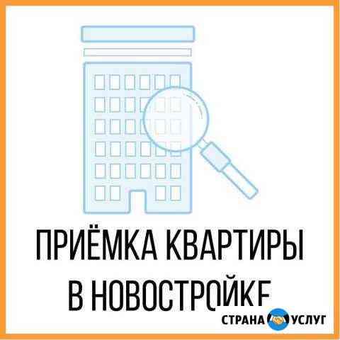 Приемка квартир в Ижевске Ижевск