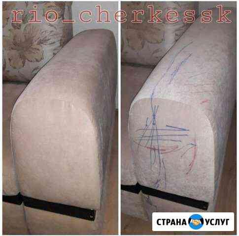 Химчистка сборка мебели, уборка помещений Черкесск