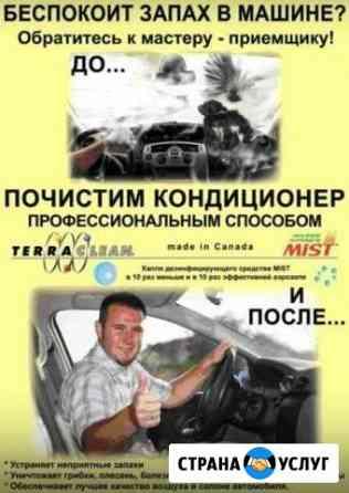 Дезинфекция автокондиционера Набережные Челны