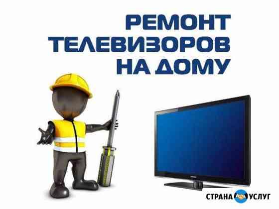 Ремонт телевизоров в Нижнем Тагиле Нижний Тагил