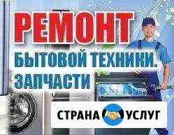 Ремонт холодильников и стиральных машин автомат Каневская