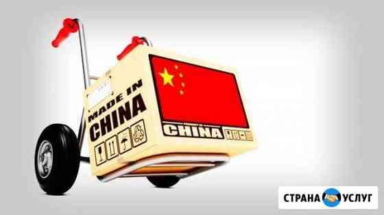 Доставка товара из Китая Благовещенск
