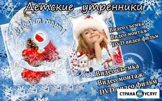 Видео фильм Новогодний утренник Чита