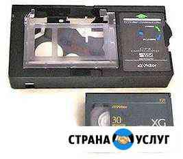Оцифровка видео (VHS, VHS-C) Петрозаводск