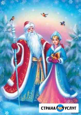 Дед мороз и Снегурочка Вилючинск