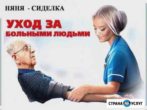 Сиделка Серпухов