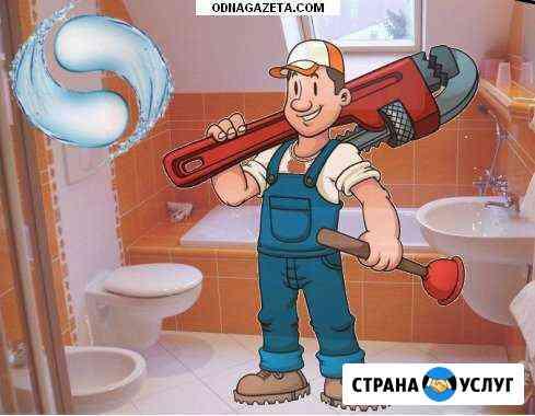 Услуги сантехника. скидки Бердск
